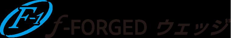 f‐FORGEDウェッジ