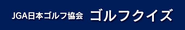 JGA日本ゴルフ協会ゴルフルールクイズ
