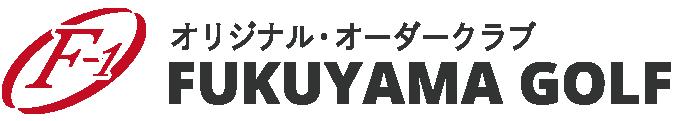 オリジナル・オーダークラブ 福山ゴルフ │ FUKUYAMA GOLF