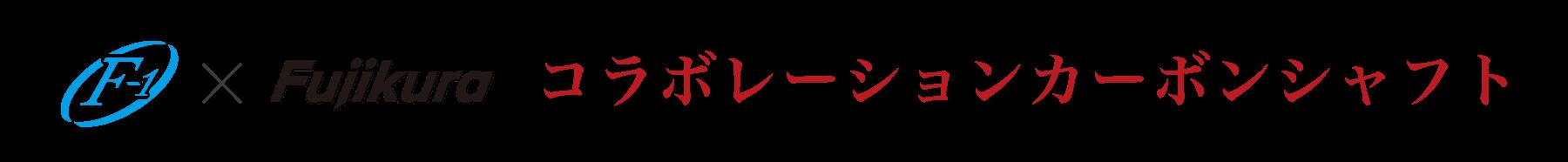 F-1×Fujikura コラボレーションカーボンシャフト